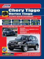 Chery Tiggo / Vortex Tingo (Чери Тиго / Вортекс Тинго). Руководство по ремонту, инструкция по эксплуатации. Модели с 2005 по 2013 год выпуска, оборудованные бензиновыми двигателями