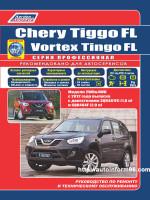 Chery Tiggo FL / Vortex Tingo FL (Чери Тиго ФЛ / Вортекс Тинго ФЛ). Руководство по ремонту, инструкция по эксплуатации. Модели с 2012 года выпуска, оборудованные бензиновыми двигателями