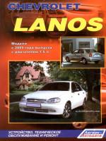 Chevrolet Lanos (Шевролет Ланос). Руководство по ремонту, инструкция по эксплуатации. Модели с 2005 года выпуска, оборудованные бензиновыми двигателями