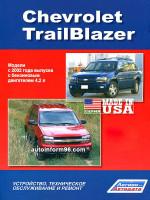 Chevrolet Trailblazer (Шевроле Трейлблейзер). Руководство по ремонту, инструкция по эксплуатации. Модели с 2002 года выпуска, оборудованные бензиновыми двигателями