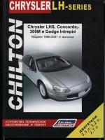 Chrysler LH / Concord / 300M / Dodge Intrepid (Крайслер Эл-Аш / Конкорд / 300М / Додж Интрепид). Руководство по ремонту. Модели с 1998 по 2001 год выпуска, оборудованные бензиновыми двигателями