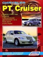 Chrysler PT Cruiser (Крайслер ПиТи Крузер). Руководство по ремонту, инструкция по эксплуатации. Модели с 2000 года выпуска, оборудованные бензиновыми двигателями