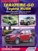 Daihatsu Terios / Be-go / Toyota Rush (Дайхатсу Териос / Би-го / Тойота Раш). Руководство по ремонту, инструкция по эксплуатации. Модели с 2006 года выпуска, оборудованные бензиновыми двигателями.