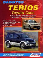 Daihatsu Terios / Toyota Cami (Дайхатсу Териос / Тойота Ками). Руководство по ремонту, инструкция по эксплуатации. Модели с 1997 по 2006 год выпуска, оборудованные бензиновыми двигателями