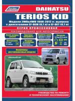 Daihatsu Terios Kid (Даихатсу Териос Кид). Руководство по ремонту в цветных фотографиях, инструкция по эксплуатации. Модели с 1998 по 2012 год выпуска, оборудованные бензиновыми двигателями