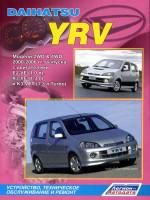 Daihatsu YRV (Дайхатсу УРВ). Руководство по ремонту, инструкция по эксплуатации. Модели с 2000 по 2006 год выпуска, оборудованные бензиновыми двигателями