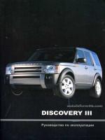 Land Rover Discovery III (Лэнд Ровер Дискавери 3). Инструкция по эксплуатации, техническое обслуживание. Модели, оборудованные бензиновыми и дизельными двигателями