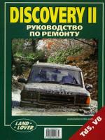 Land Rover Discovery II (Лэнд Ровер Дискавери 2). Руководство по ремонту. Модели, оборудованные бензиновыми и дизельными двигателями