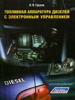 Топливная аппаратура дизелей с электронным управлением