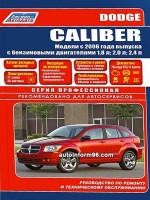 Dodge Caliber (Додж Калибер). Руководство по ремонту, инструкция по эксплуатации. Модели с 2006 года выпуска, оборудованные бензиновыми двигателями