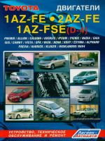 Двигатели Toyota (Тойота) 1AZ-FE / 2AZ-FE / 1AZ-FSE (D-4). Устройство, руководство по ремонту, техническое обслуживание