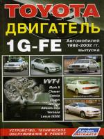 Двигатели Toyota (Тойота) 1G-FE. Устройство, руководство по ремонту, техническое обслуживание. Модели с 1992 по 2002 год выпуска, оборудованные дизельными двигателями