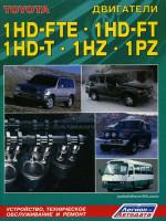 Двигатели Toyota (Тойота) 1HD-FTE / 1HD-FT / 1HD-T / 1HZ / 1PZ. Устройство, руководство по ремонту, техническое обслуживание.