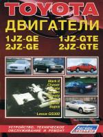 Двигатели Toyota (Тойота) 1JZ-GE / 2JZ-GE / 1JZ-GTE/ 2JZ-GTE. Устройство, руководство по ремонту, техническое обслуживание