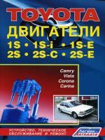 Двигатели Toyota (Тойота) 1S / 1S-I / 1S-E / 2S / 2S-C / 2S-E. Устройство, руководство по ремонту, техническое обслуживание