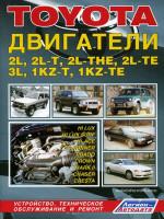 Двигатели Toyota (Тойота) 2L / 2L-T / 2L-THE / 2L-TE / 3L / 1KZ-T / 1KZ-TE. Устройство, руководство по ремонту, техническое обслуживание.