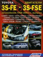 Двигатели Toyota (Тойота) 3S-FE / FSE. Устройство, руководство по ремонту, техническое обслуживание. Модели с 1996 по 2003 год выпуска, оборудованные бензиновыми двигателями
