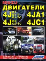 Двигатели Isuzu (Исузу) 4JA1 / 4JB1 / 4JC1 / 4JG2 / 4JB1-T / 4JB1-TC. Устройство, руководство по ремонту, техническое обслуживание, инструкция по эксплуатации