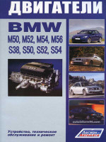 Двигатели BMW (БМВ) M50 / 52 / 54 / 56 / S38 / 50 / 52 / 54. Устройство, руководство по ремонту, техническое обслуживание, инструкция по эксплуатации