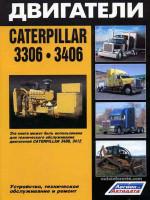 Двигатели Caterpillar (Катерпиллар) 3306 / 3406. Устройство, руководство по ремонту, техническое обслуживание