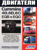 Двигатели Cummins (Камминз) 4В / 6B / 6C / EQB / EQC. Устройство, руководство по ремонту, техническое обслуживание