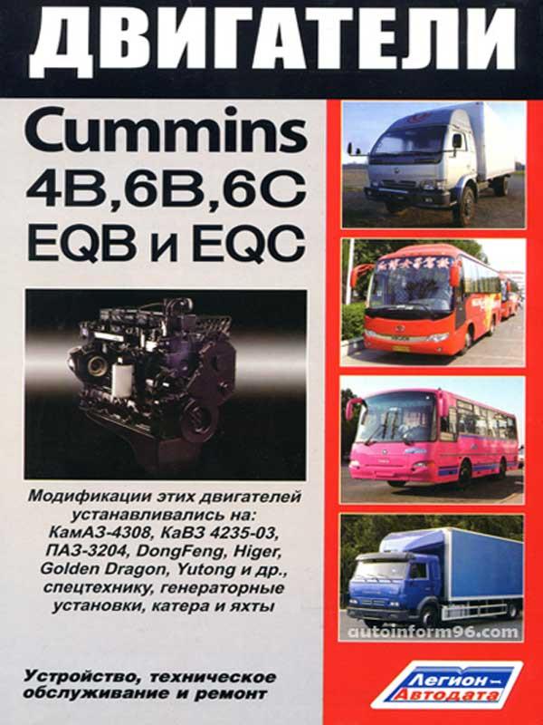 руководство по ремонту двигателей cummis скачать