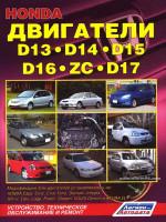 Двигатели Honda (Хонда) D13 / D14 / D15 / D16 / D17 / ZC. Устройство, руководство по ремонту, техническое обслуживание, инструкция по эксплуатации