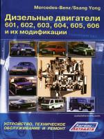 Дизельные двигатели Mercedes-Benz / Ssang Yong (Мерседес / Ссанг Йонг) серии 601 / 602 / 603 / 604 / 605 / 606. Устройство, руководство по ремонту, техническое обслуживание