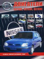 Двигатели Nissan (Ниссан) GA14DE / GA15DE / GA16DE. Устройство, руководство по ремонту, техническое обслуживание
