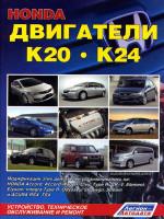 Двигатели Honda (Хонда) K20 / K24. Устройство, руководство по ремонту, техническое обслуживание, инструкция по эксплуатации
