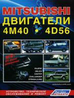 Двигатели Mitsubishi (Мицубиси) 4M40 / 4D56. Устройство, руководство по ремонту, техническое обслуживание