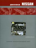 Двигатели Nissan (Ниссан) QR. Устройство, руководство по ремонту, техническое обслуживание