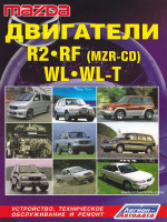 Двигатели Mazda (Мазда) RF / R2 (MZR-CD) / WL / WL-T. Устройство, руководство по ремонту, техническое обслуживание, инструкция по эксплуатации