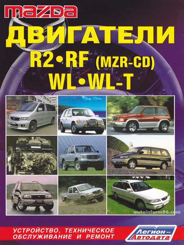 mazda двигатели r2, rf, rf-cdt, mzr-cd, wl, wl-t pdf