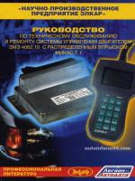 Руководство по техническому обслуживанию и ремонту системы управления двигателем ЗМЗ 4062.10 с распределительным впрыском МИКАС 7.1
