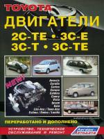 Двигатели Toyota (Тойота) 2С-ТЕ / 3С-Е / 3С-Т / 3С-ТЕ. Устройство, руководство по ремонту, техническое обслуживание