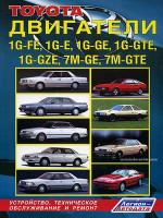 Двигатели Toyota (Тойота) 1G-FE / 1G-E / 1G-GE / 1G GTE / 1G-GZE / 7М-GE / 7М-GTE. Устройство, руководство по ремонту, техническое обслуживание. Модели с 1980 по 1992 год выпуска, оборудованные бензиновыми двигателями