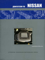 Двигатели Nissan (Ниссан) YD. Устройство, руководство по ремонту, техническое обслуживание