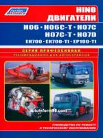 Двигатели Hino (Хино) H06C / H07C / H07D / EH700 / EP100. Устройство, руководство по ремонту, техническое обслуживание, инструкция по эксплуатации
