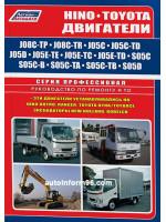 Двигатели Hino / Toyota J08C / J05C / J05D / J05E / S05C / S05D. Устройство, руководство по ремонту, техническое обслуживание, инструкция по эксплуатации