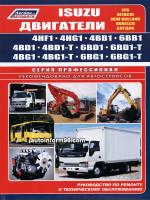 Двигатели Isuzu 4HF1 / 4HG1 / 4BB1 / 6BB1 / 4BD1 / 4BD1-T / 6BD1 / 6BD1-1 / 4BG1 / 4BG1-T / 6BG1 / 6BG1-T. Устройство, руководство по ремонту, техническое обслуживание, инструкция по эксплуатации