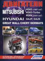 Двигатели Mitsubishi (Мицубиси) 4G63/4G63-Turbo/4G64 / Hyundai (Хюндай) G4JP/G4JS. Устройство, руководство по ремонту, техническое обслуживание