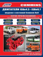 Двигатели Cummins ISBe 6.7 / ISBe 4.5 (Камминз ИСБe 6.7 / ИСБe 4.5). Руководство по ремонту, техническое обслуживание