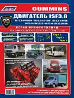 Камминз Isf 3.8 Руководство По Ремонту - фото 3