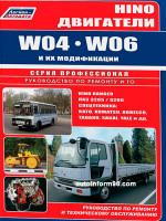 Двигатели Hino (Хино) W04 / W06. Устройство, руководство по ремонту, техническое обслуживание, инструкция по эксплуатации