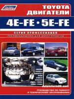 Двигатели Toyota (Тойота) 4E-FE / 5E-FE. Устройство, руководство по ремонту, техническое обслуживание