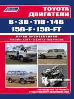 Двигатели Toyota (Тойота) B / 3B / 11B / 14B / 15B-F / 15B-FT. Устройство, руководство по ремонту, техническое обслуживание