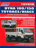 Toyota Dyna 100 / Dyna 150 / TOYOACE / Hiace (Тойота Дюна 100 / Дюна 150 / Хайс). Руководство по ремонту. Модели с 1984 по 1995 год выпуска, оборудованные бензиновыми и дизельными двигателями