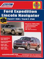 Ford Expedition / F-150 / F-250 / Lincoln Navigator (Форд Экспедишин / Ф-150 / Ф-250 / Линкольн Навигатор). Руководство по ремонту, инструкция по эксплуатации. Модели с 1997 по 2014 год выпуска, оборудованные бензиновыми двигателями
