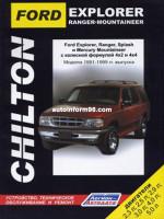 Ford Explorer / Ranger / Ranger Splash / Mercury Mountaineer (Форд Эксплорер / Рейнджер / Рейнджер Сплэш / Меркури Маунтайнер). Руководство по ремонту, инструкция по эксплуатации. Модели с 1991 по 1999 год выпуска, оборудованные бензиновыми двигателями